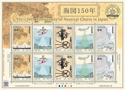 海図150年記念切手50%