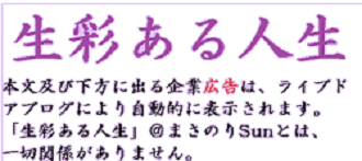 生彩ある人生@(白330)縮小下部広告注意