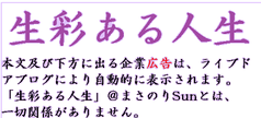 生彩ある人生@(白)縮小下部広告注意