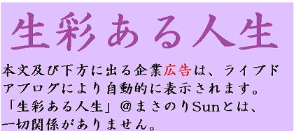 生彩ある人生@縮小下部広告注意