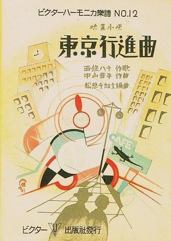 Tokyo_koshin-kyoku_poster