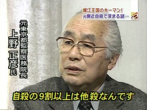 上野正彦医師