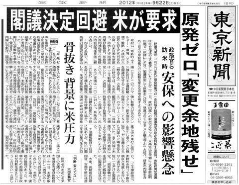 東京新聞(合衆国の圧力