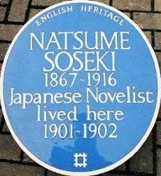 ロンドン漱石記念館�