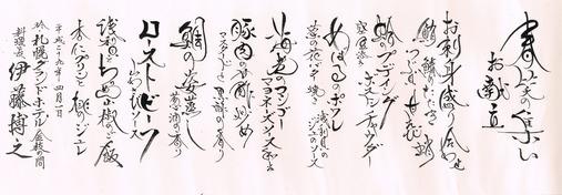 若山象風先生 春笑みの集い201720170402