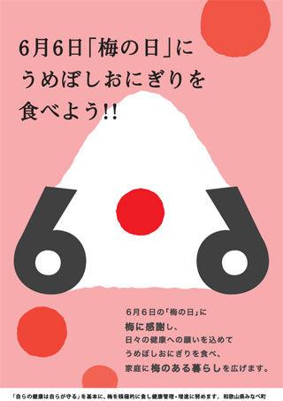 onigiri_chirashi[1]