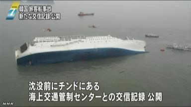 旅客船「セウォル号」