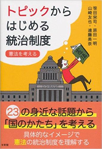 安保法案book3