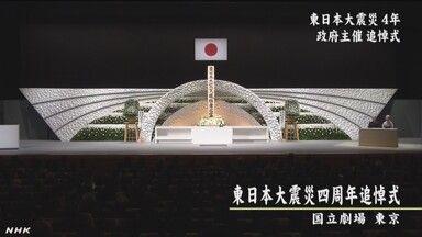 東日本大震災四周年追悼式