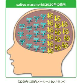 saitou masanoriの2020年の脳内