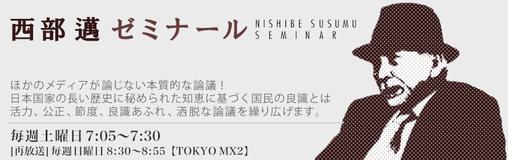 西部邁ゼミナールnishibe_title_201604