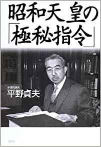 昭和天皇の「極秘指令」