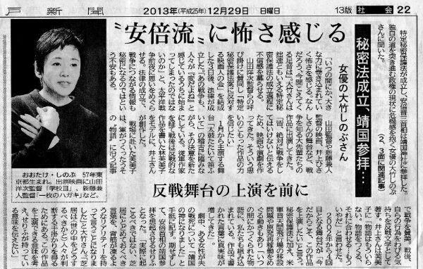 大竹しのぶ_2013-12-295_東京新聞