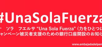 Una Sola Fuerza(力をひとつに)