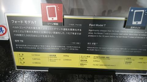 0048 トヨタ博物館48