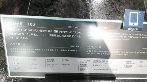 0128 トヨタ博物館128