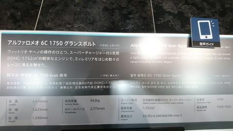 0136 トヨタ博物館136