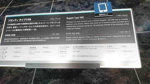 0108 トヨタ博物館108