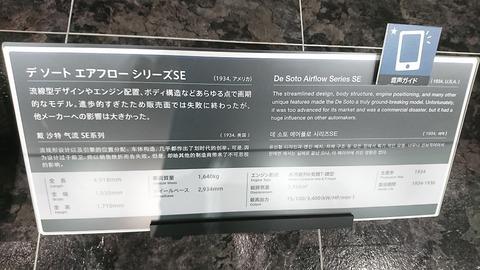 0139 トヨタ博物館139