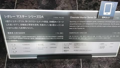 0153 トヨタ博物館153
