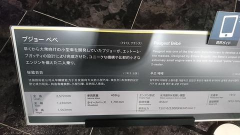 0063 トヨタ博物館63