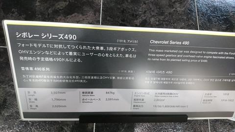 0051 トヨタ博物館51