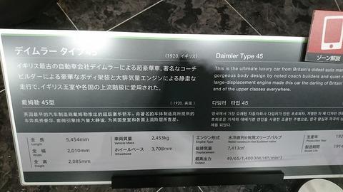 0084 トヨタ博物館84
