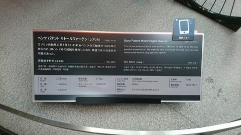 0007 トヨタ博物館07