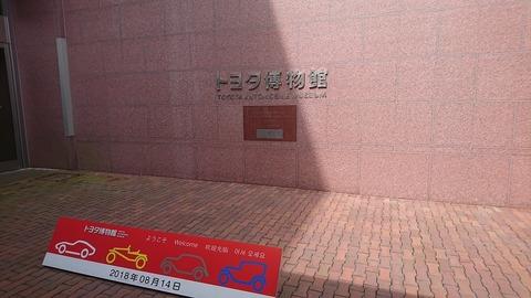 0003 トヨタ博物館03