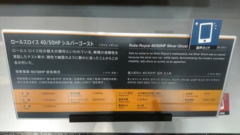 0033 トヨタ博物館33