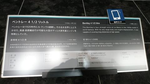 0132 トヨタ博物館132