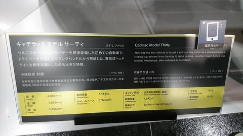 0044 トヨタ博物館44