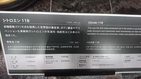 0162 トヨタ博物館162