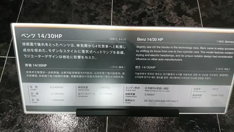 0040 トヨタ博物館40