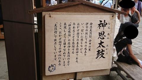 0499 伊勢神宮33 おかげ横丁05 神恩太鼓02