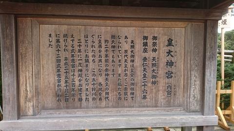 0467 伊勢神宮03 宇治橋02