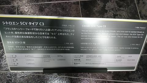 0074 トヨタ博物館74
