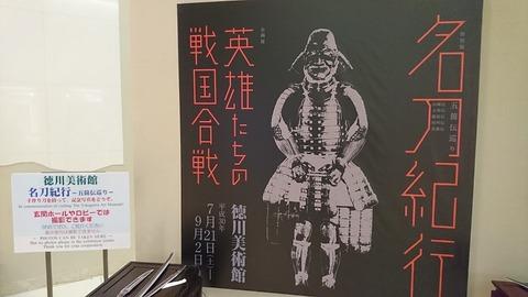 0428 徳川美術館03