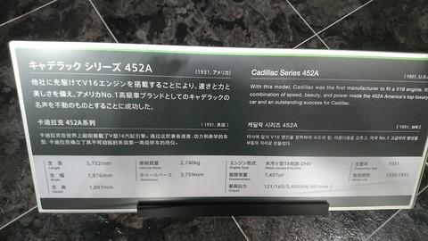 0103 トヨタ博物館103