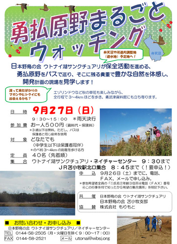 20150927marugoto-poster1