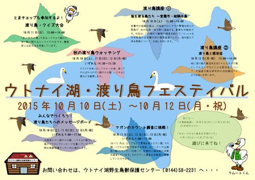 渡り鳥フェスティバル01