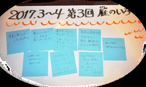 20170416art-kansou-sm