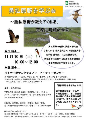 yufutsugenyamanabukai1025