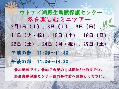 冬を感じるミニツアー2019mini