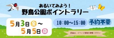 【HPバナー】ポイントラリー