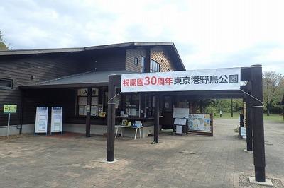 30周年記念_東京港野鳥公園入口_20191020 (3)