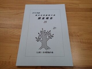 s-P1108564調査報告25