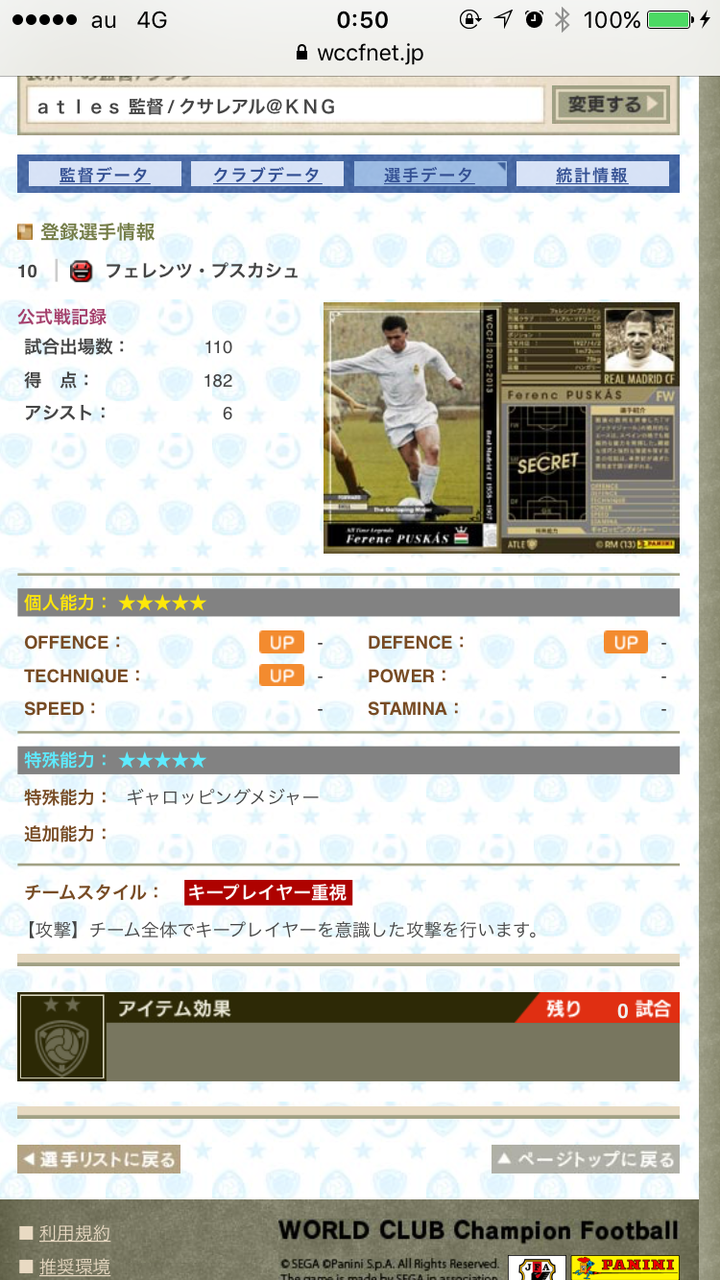 Category:ハンガリーのサッカー...