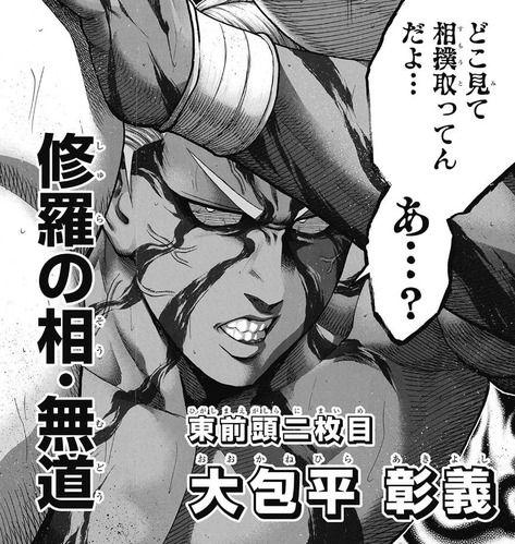【悲報】「火ノ丸相撲」でワイが応援してた力士、闇落ちする・・・