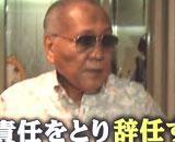 山根明会長、夕刊フジの取材に暴力団員との交際認める 「韓国から密航してきた過去をばらすと脅された」